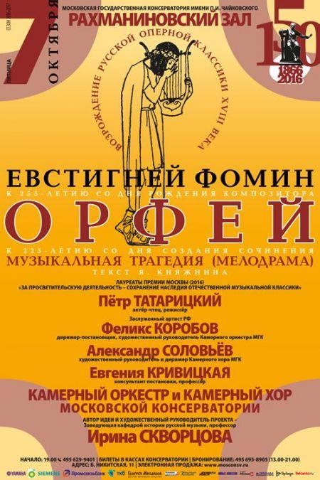 Евстигней Фомин. Московская консерватория