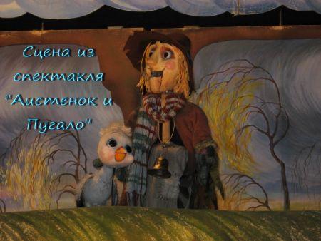 Аистёнок и Пугало. Владимирский театр кукол