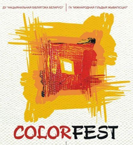 III Минская международная биеннале современной живописи  «COLORFEST» (19 июня - 14 августа)