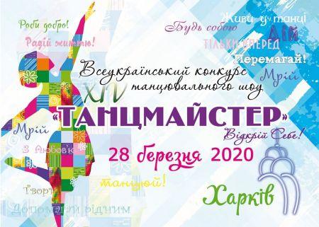 Фестиваль ТанцМарт 2020