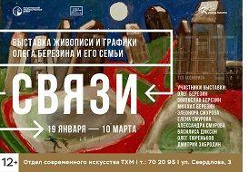Выставка Олега Березина и семьи «Связи». Тольяттинский художественный музей