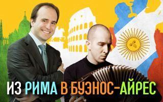 Из Рима в Буэнос-Айрес. Московский дом музыки