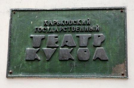 ЖЕНИТЬБА. Харьковский театр кукол