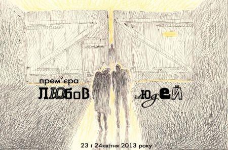 Вистава Любов людей. Київський академічний Молодий театр