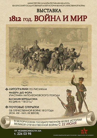 """Выставка """"1812 год. Война и мир"""" (19 июня - 31 декабря)"""