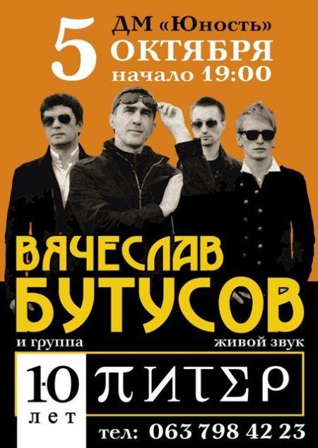 бутусов и юпитер в днепропетровске