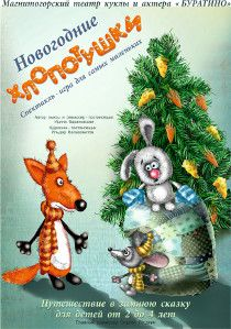 Новогодние хлопотушки. Магнитогорский театр куклы и актера