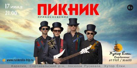 Концерт группы Пикник в г. Волгоград