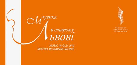 Фестиваль «Музика в старому Львові» 2020