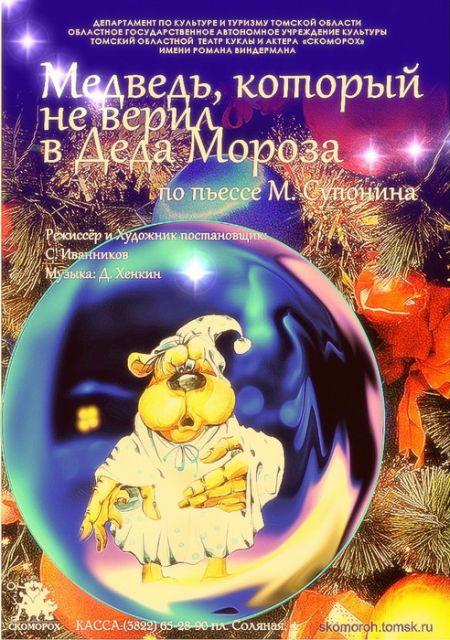 Медведь, который не верил в Деда Мороза. Театр куклы и актера «Скоморох»