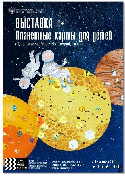 Выставка «Планетные карты для детей». Музей «Родина В.И. Ленина»