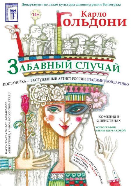 Забавный случай. Волгоградский молодёжный театр