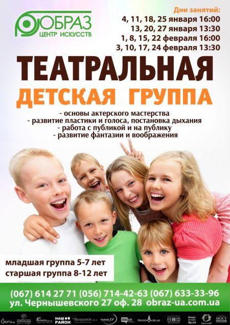 Детская театральная группа