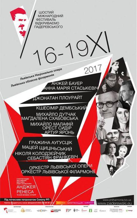 Фестиваль «Відкриваємо Падеревського» у Львові