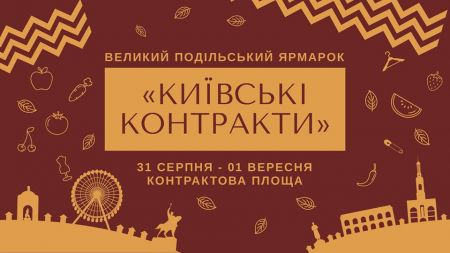 Фестиваль Київські Контракти 2019