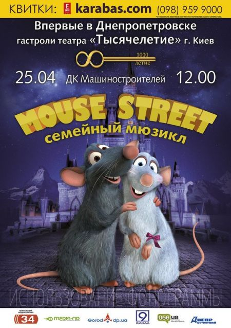 """Интерактивный мюзикл для детей """"Mouse street"""" в ДК Машиностроителей"""