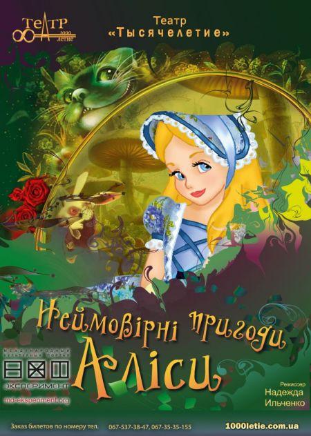 Спектакль Невероятные приключения Алисы