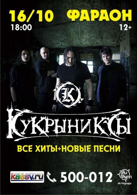 Концерт группы Кукрыниксы