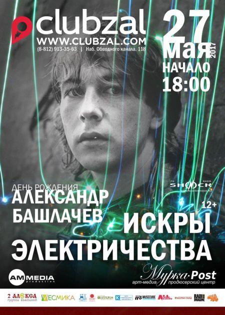 СашБаш. Фестиваль Искры Электричества