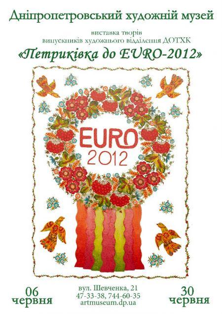 Петриківка до EURO-2012