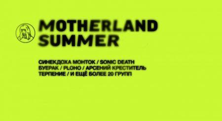 Фестиваль Motherland Summer 2021