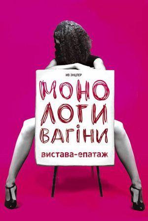 """Спектакль """"Монологи вагины"""""""