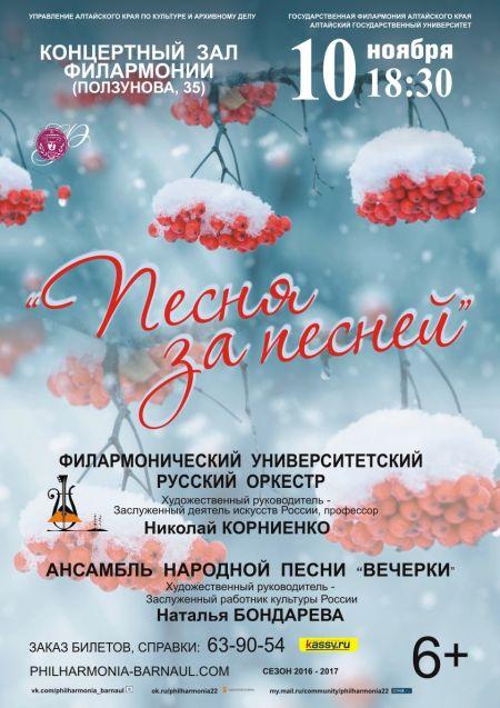 Песня за песней. Филармония Алтайского края