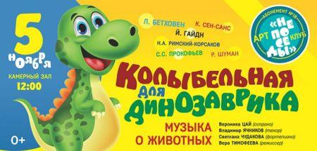 Колыбельная для динозаврика. Томская филармония