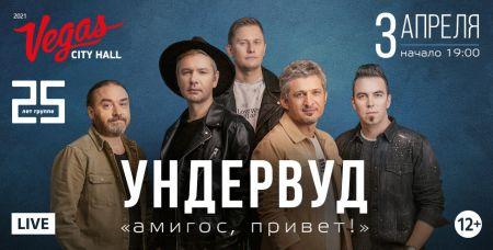 Концерт группы Ундервуд в г. Москва