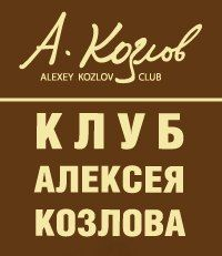 KOSMAXBAND. Клуб Алексея Козлова