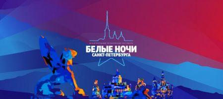 Фестиваль Белые ночи Санкт-Петербурга 2021