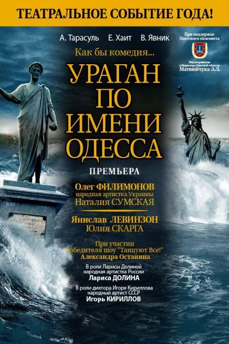 """Спектакль """"Ураган по имени Одесса"""""""