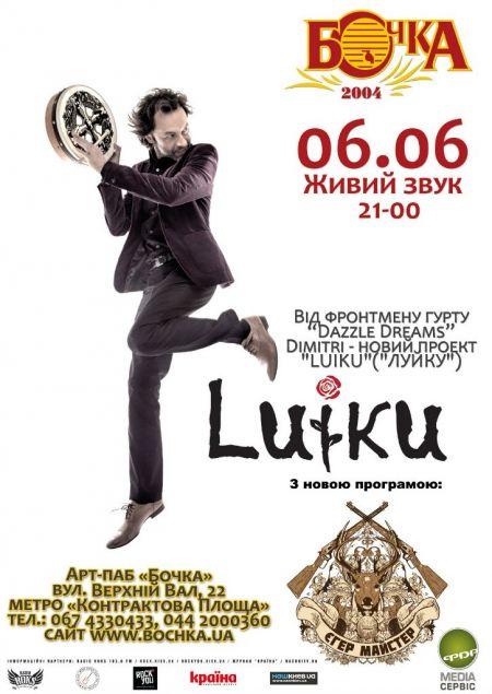 """ПРИГЛАШАЕМ НА ПРЕЗЕНТАЦИЮ НОВОГО ПРОЕКТА """"""""LUIKU""""(""""ЛУЙКУ"""") ОТ DIMITRI -ФРОНТМЕНА """"DAZZLE DREAMS"""""""