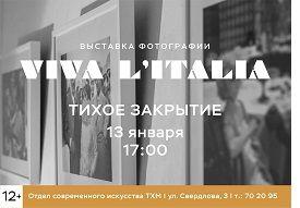 Viva l'Italia. Тольяттинский художественный музей