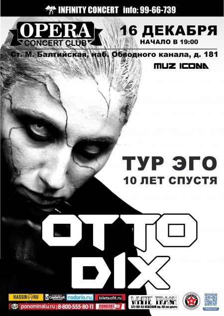 Концерт группы Otto Dix