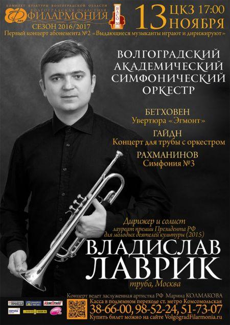 ВЛАДИСЛАВ ЛАВРИК. Волгоградская филармония