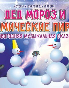 Дед Мороз и космические пираты. Омский ТЮЗ