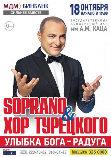 Концерт групп Хор И Soprano Турецкого