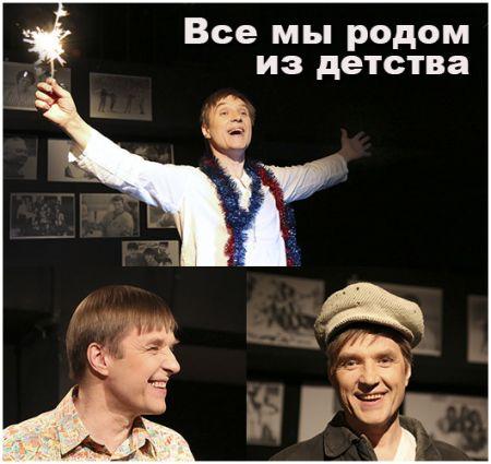 Все мы родом из детства. Театр русской драмы имени Леси Украинки