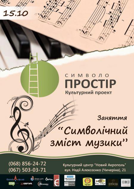 Музичний майстер-клас Символічний зміст музики