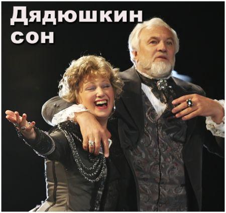 Дядюшкин сон. Театр русской драмы имени Леси Украинки
