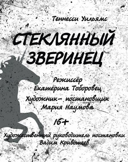 СТЕКЛЯННЫЙ ЗВЕРИНЕЦ. Воронежский ТЮЗ