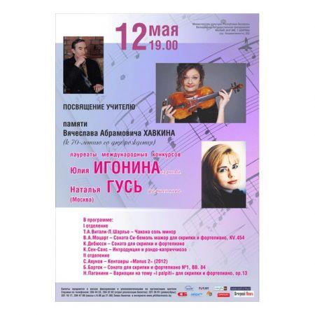 Концерт памяти Вячеслава Хавкина. Белорусская государственная филармония