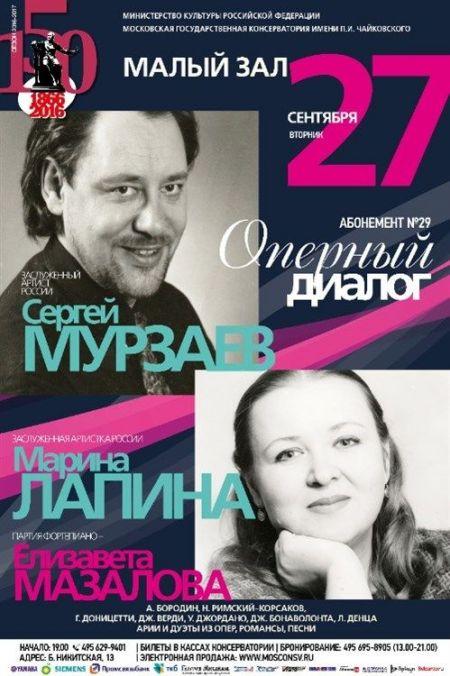 Оперный диалог. Московская консерватория
