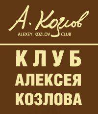АККОРДЕОН СТИЛЬ. Клуб Алексея Козлова