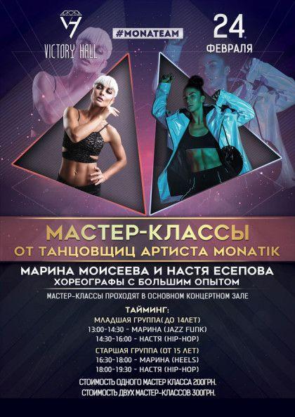 Mастер-классы от танцовщиц MONATIKа (Настя hip-hop) в Харькове. Купить билет