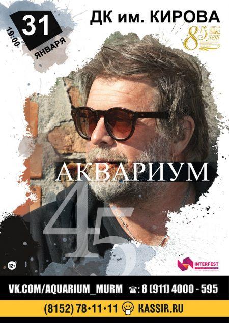 Б. Гребенщиков и группа Аквариум в Мурманске