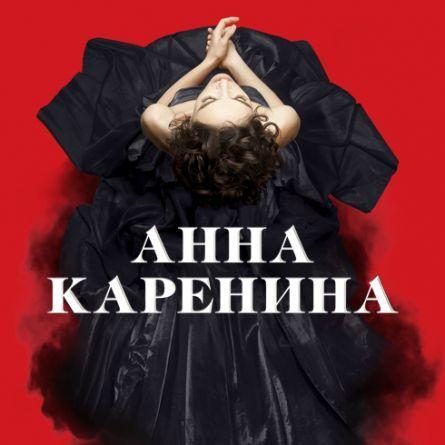 АННА КАРЕНИНА. Московская оперетта