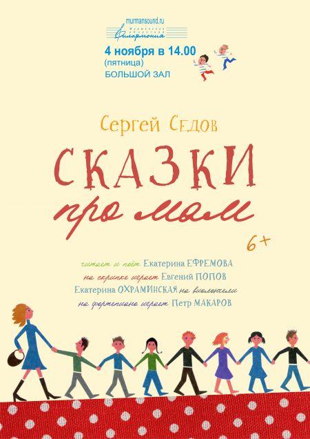 """Концерт для детей """"Сказки про мам"""". Мурманская областная филармония"""
