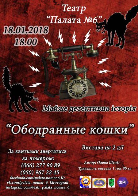 Спектакль «Ободранные кошки». Театр Палата №6